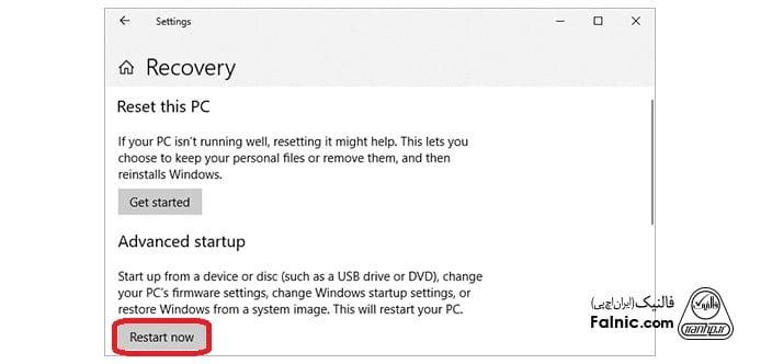نحوه ورود به بایوس UEFI در ویندوز 10