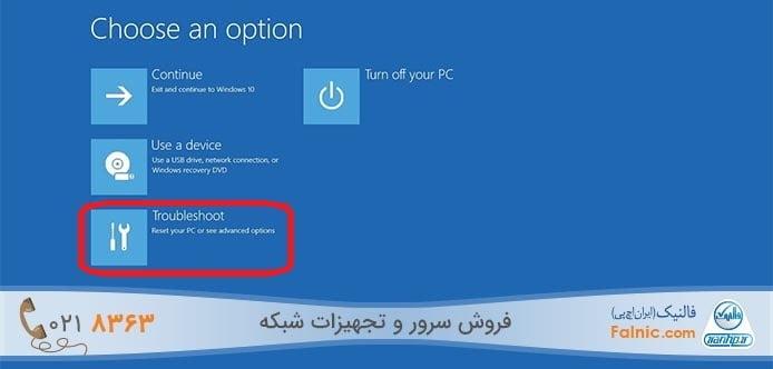 چگونگی ورود بایوس UEFI در ویندوز 10