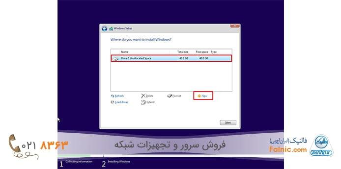 آموزش پارتیشن بندی هنگام نصب ویندوز