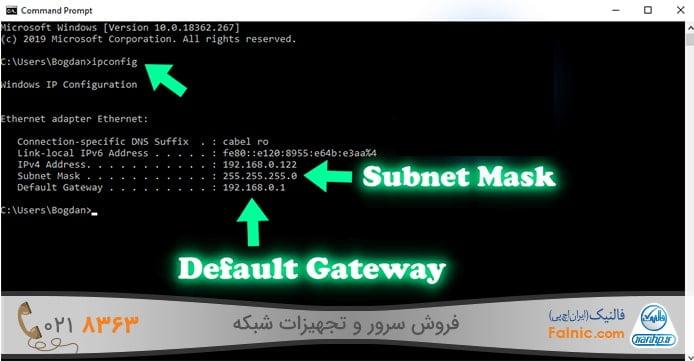پیدا کردن IP آدرس default gateway در ویندوز