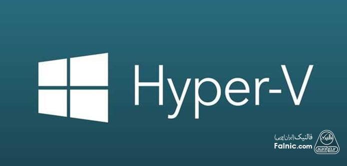 نرم افزار ساخت ماشین مجازی شرکت مایکروسافت Hyper-V