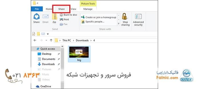 اشتراک گذاری پوشه در شبکه ویندوز 10