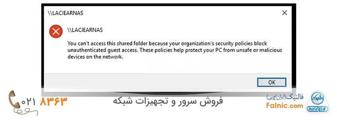 خطای دسترسی در اشتراگ کذاری پوشه در ویندوز 10
