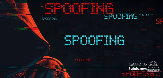 حملات جعل یا Spoofing