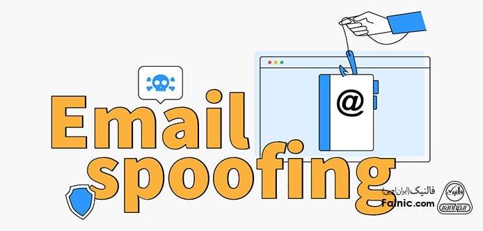 ایمیل Spoofing یا جعل ایمیل