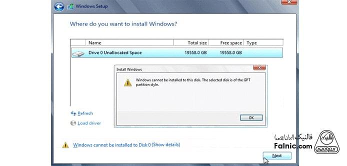 روش های رفع خطای GPT هنگام نصب ویندوز 10