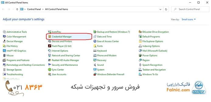نداشتن اعتبار ویندوزی - Windows Credentials