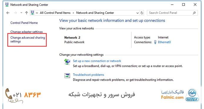 راهکار فعال کردن File and Network Sharing