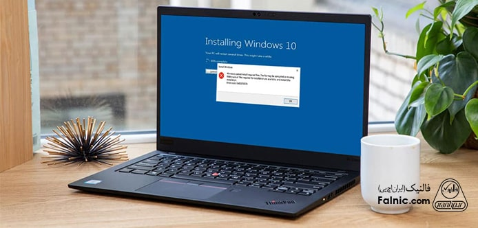 خطای GPT هنگام نصب ویندوز 10
