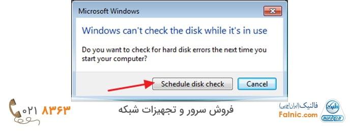 زمانبندی بدسکتور هارد از طریق ابزار ChecK Disk