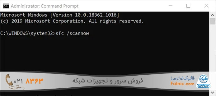 اجرای System File Checker Scan