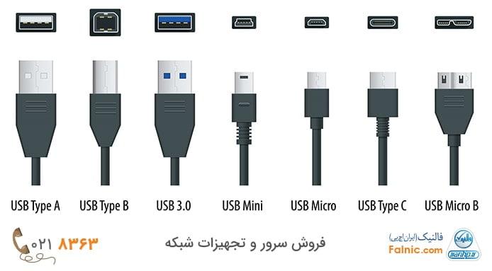 انواع پورت - پورت USB