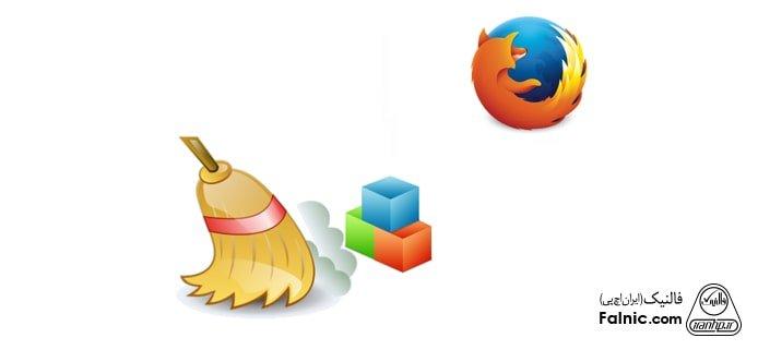 پاک کردن حافظه کش مرورگر فایرفاکس