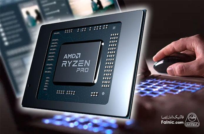انواع سی پی یو AMD در لپ تاپ