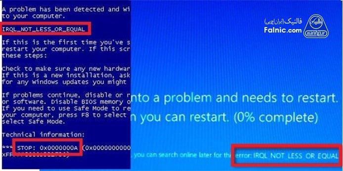 خطای سختافزار  IRQL-NOT-LESS-OR-EQUAL(0x0000000A)