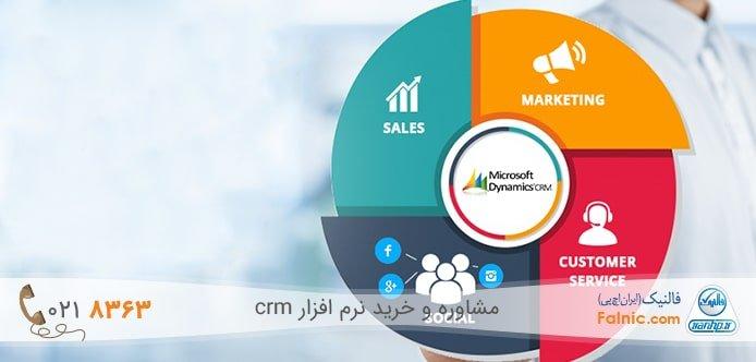 حوزههای اصلی نرم افزار Microsoft CRM