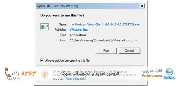 نصب vmware horizon client روی سیستم عامل ویندوز -1