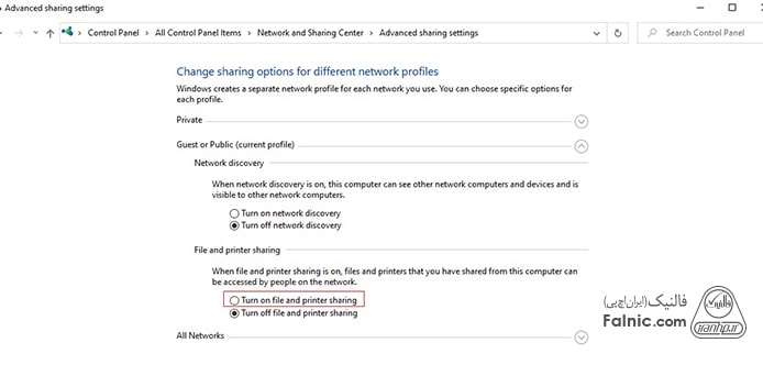 فعال سازی File and Print Sharing ویندوز 7
