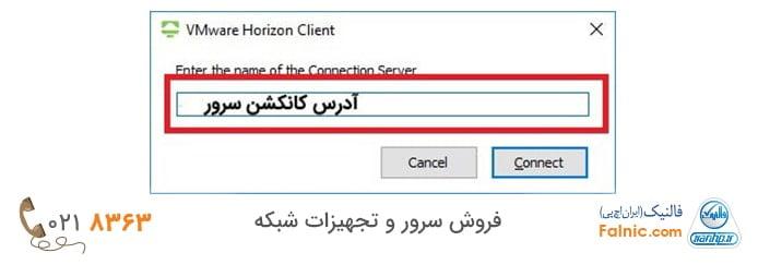 نصب vmware horizon client روی سیستم عامل ویندوز -8
