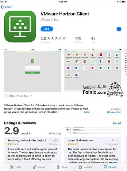 نصب vmware horizon client روی iOS