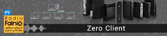 بررسی Zero Client، کاربرد زیرو کلاینت، مزایا و معایب آن