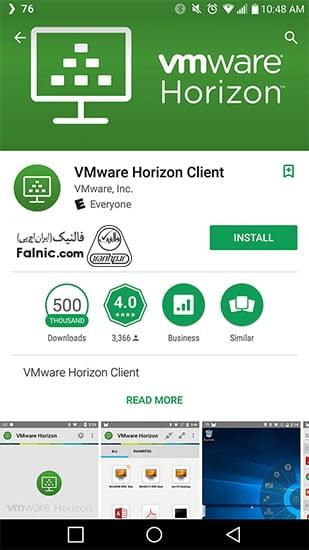 نصب vmware horizon client روی اندروید