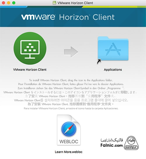 نصب vmware horizon client روی سیستم عامل macOS