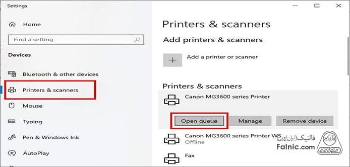 بررسی تمام دستورات چاپ ارسال شده به پرینتر