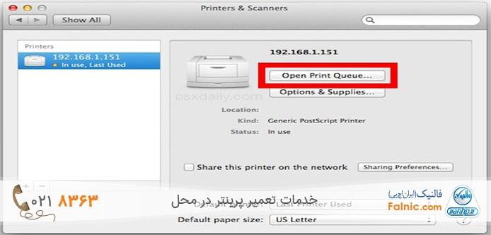 لغو کردن دستور پرینت از Open Print Queue دستگاههای Mac