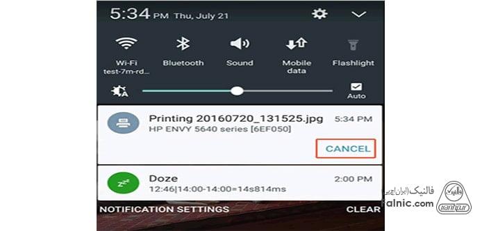 لغو دستور پرینت از موبایل یا تبلت اندرویدی