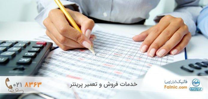 کاغذ مورد استفاده در دفاتر حسابداری