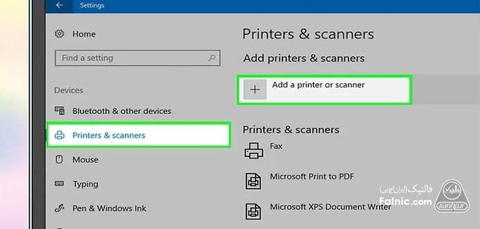 اتصال به چاپگر بی سیم در سیستم عامل ویندوز