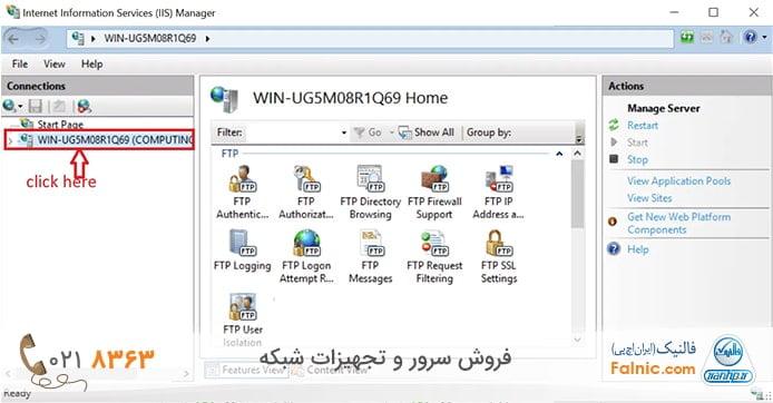 پیکربندی ftp server در ویندوز سرور