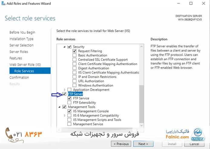 آموزش راه اندازی ftp server در ویندوز سرور 2019
