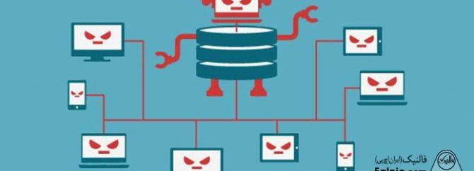 بات نت چیست ؛ چگونه با botnet مقابله کنیم؟