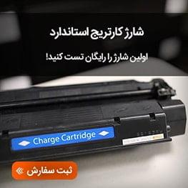 شارژ کارتریج پرینتر با بهترین کیفیت