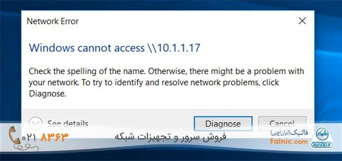 مشکل شبکه بین ویندوز 10 و 7