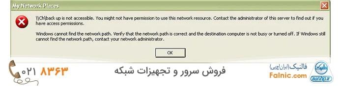 مشکل اتصال به شبکه و عدم دسترسی