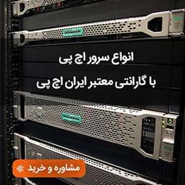 خرید سرور HP با گارانتی 2 ساله ایران اچ پی