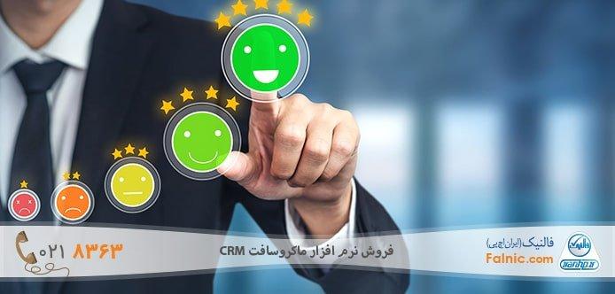 امتیازدهی به خدمات مشتری