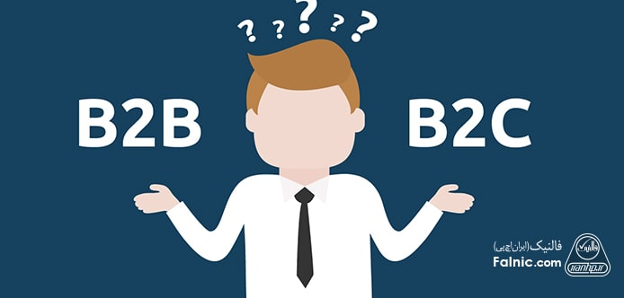 فرق بازاریابی b2b و b2c