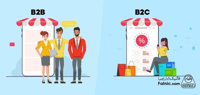 تفاوت بازاریابی مصرف کننده و صنعتی